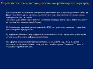 6.) Осуществлена мобилизация коммунистов и комсомольцев. В первые три месяца