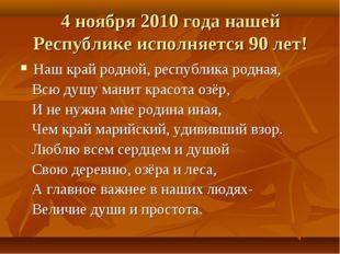 4 ноября 2010 года нашей Республике исполняется 90 лет! Наш край родной, респ