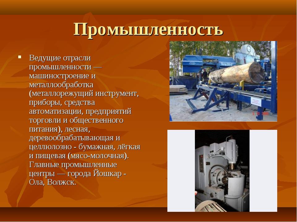 Промышленность Ведущие отрасли промышленности—машиностроение и металлообрабо...