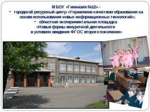 МБОУ «Гимназия №12» - городской ресурсный центр «Управление качеством образов