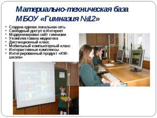Материально-техническая база МБОУ «Гимназия №12» Создана единая локальная сет