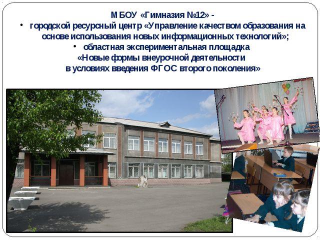 МБОУ «Гимназия №12» - городской ресурсный центр «Управление качеством образов...