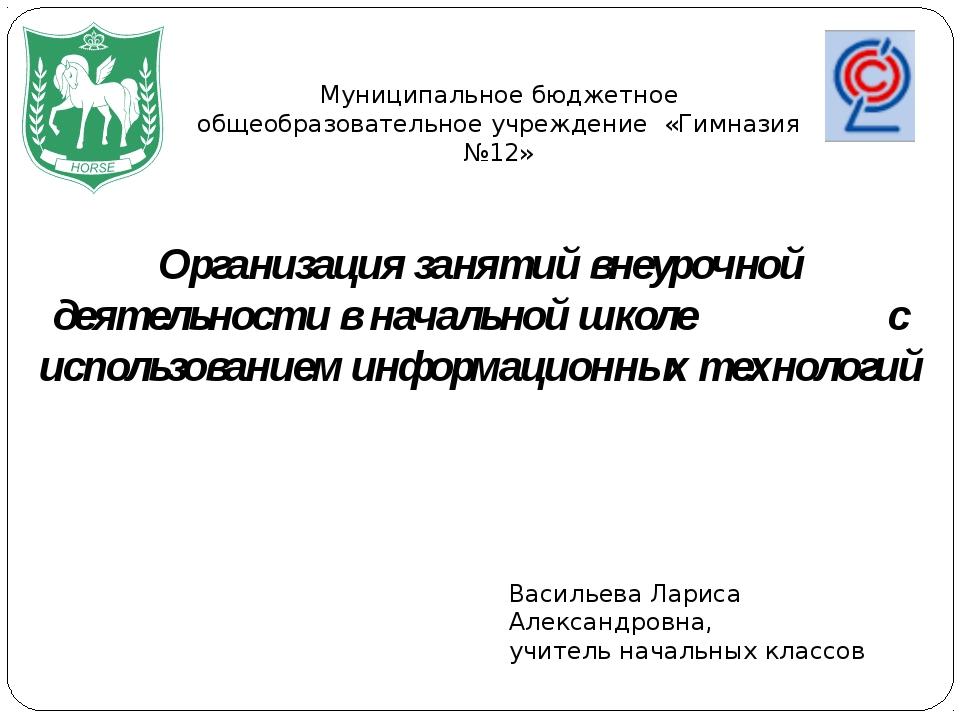 Муниципальное бюджетное общеобразовательное учреждение «Гимназия №12» Организ...