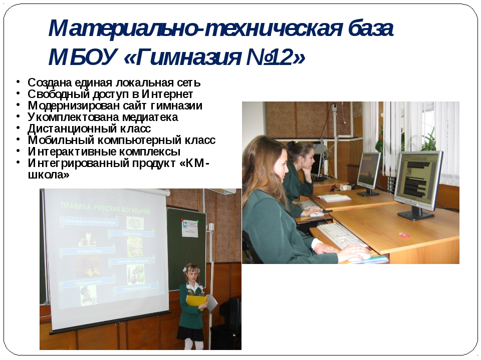 Материально-техническая база МБОУ «Гимназия №12» Создана единая локальная сет...