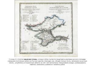 C конца XV столетиякрымские татары, которых сейчас пытаются представить жерт