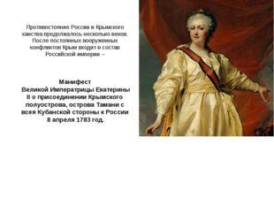 Противостояние России и Крымского ханства продолжалось несколько веков. После