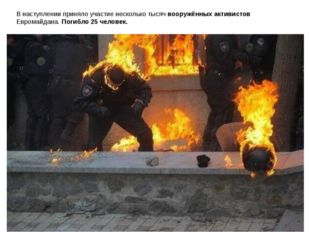 В наступлении приняло участие несколько тысяч вооружённых активистов Евромайд