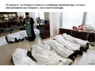 20 февраля на Майдане появились снайперы-провокаторы, которые обстреливали ка