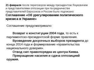 21 февраля после переговоров между президентом Януковичем и представителями о