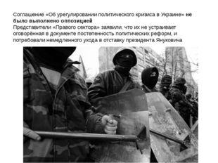 Соглашение «Об урегулировании политического кризиса в Украине» не было выполн