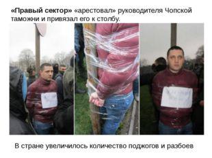 «Правый сектор» «арестовал» руководителя Чопской таможни и привязал его к сто