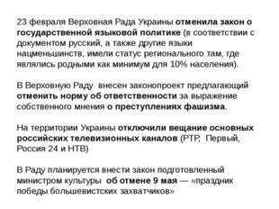 23 февраля Верховная Рада Украины отменила закон о государственной языковой п