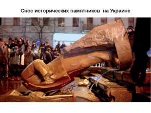 Снос исторических памятников на Украине