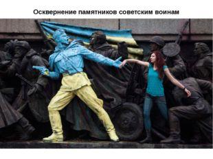 Осквернение памятников советским воинам