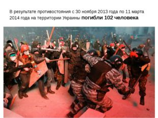В результате противостояния с 30 ноября 2013 года по 11 марта 2014 года на те