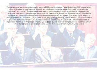 После провала августовского путча24 августа 1991 годаВерховная Рада Украинс