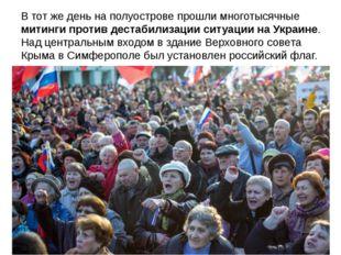 В тот же день на полуострове прошли многотысячные митинги против дестабилизац