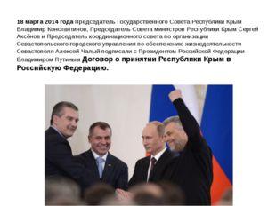 18 марта 2014 года Председатель Государственного Совета Республики Крым Влади