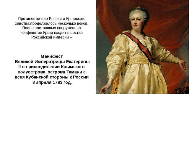 Противостояние России и Крымского ханства продолжалось несколько веков. После...