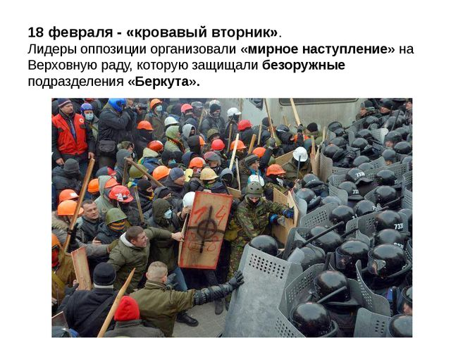 18 февраля- «кровавый вторник». Лидеры оппозиции организовали «мирное наступ...