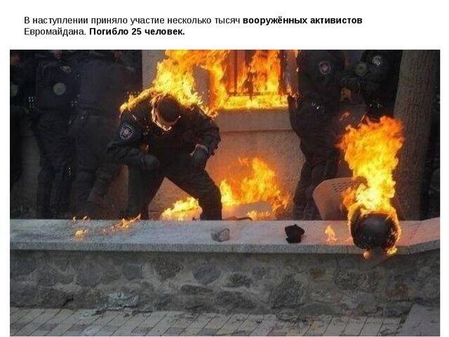 В наступлении приняло участие несколько тысяч вооружённых активистов Евромайд...