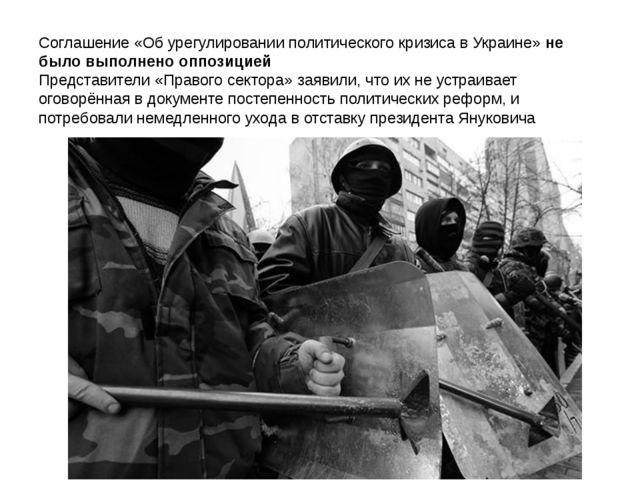 Соглашение «Об урегулировании политического кризиса в Украине» не было выполн...