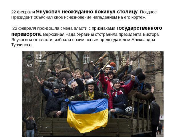 22 февраля Януковичнеожиданно покинул столицу. Позднее Президент объяснил св...