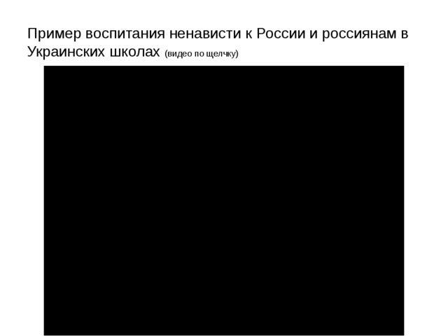 Пример воспитания ненависти к России и россиянам в Украинских школах (видео п...