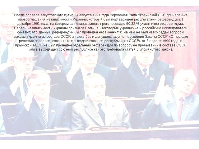 После провала августовского путча24 августа 1991 годаВерховная Рада Украинс...