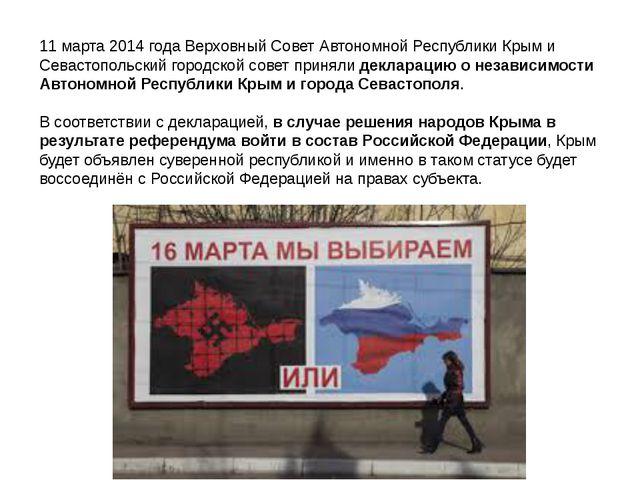 11 марта 2014 года Верховный Совет Автономной Республики Крым и Севастопольск...
