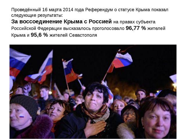 Проведённый 16 марта 2014 года Референдум о статусе Крыма показал следующие р...