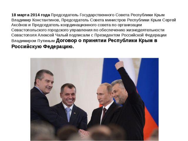 18 марта 2014 года Председатель Государственного Совета Республики Крым Влади...