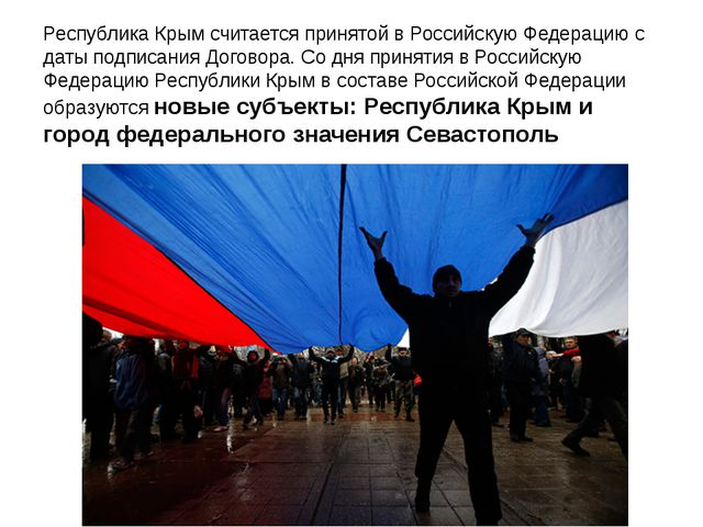 Республика Крым считается принятой в Российскую Федерацию с даты подписания Д...