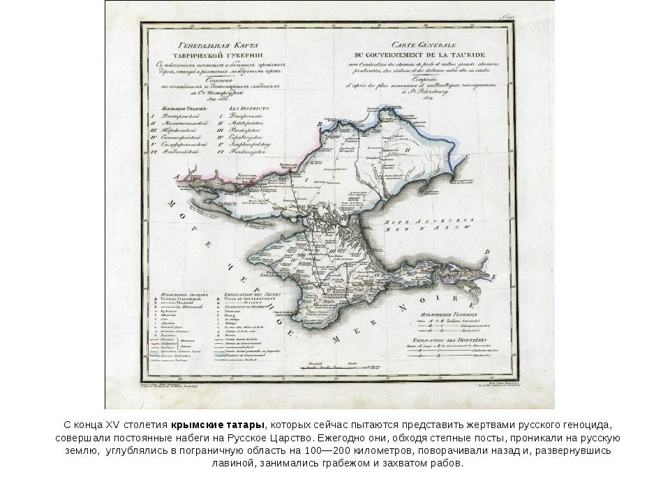 C конца XV столетиякрымские татары, которых сейчас пытаются представить жерт...