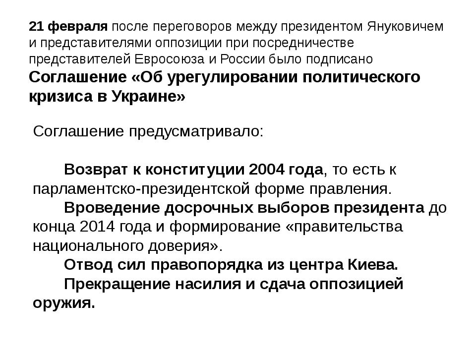 21 февраля после переговоров между президентом Януковичем и представителями о...