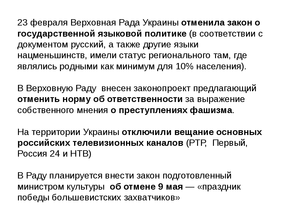 23 февраля Верховная Рада Украины отменила закон о государственной языковой п...