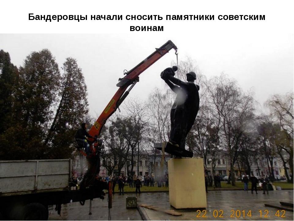 Бандеровцы начали сносить памятники советским воинам