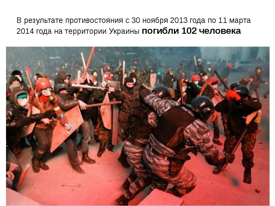 В результате противостояния с 30 ноября 2013 года по 11 марта 2014 года на те...