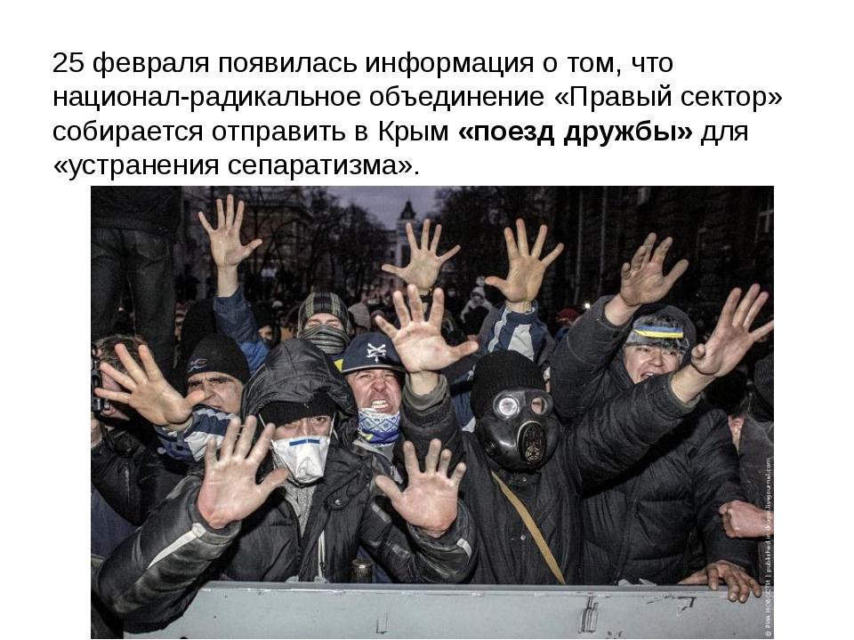 25 февраля появилась информация о том, что национал-радикальное объединение «...