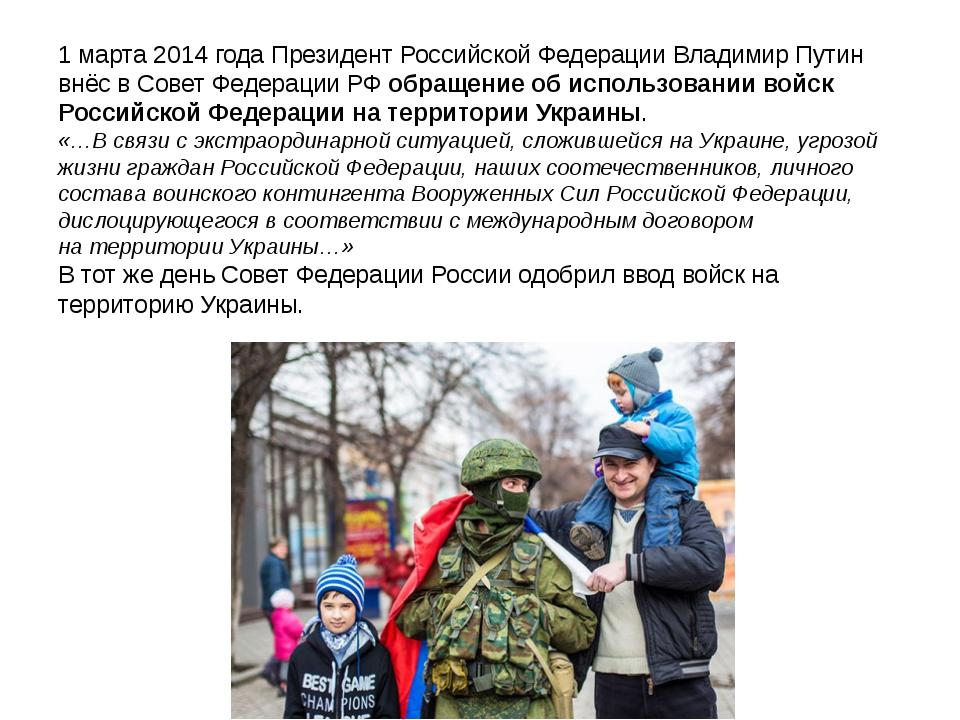 1 марта 2014 года Президент Российской Федерации Владимир Путин внёс в Совет...