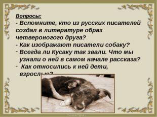 Вопросы: - Вспомните, кто из русских писателей создал в литературе образ чет