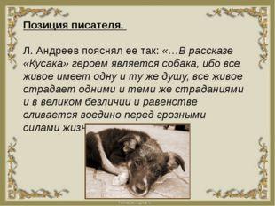 Позиция писателя. Л. Андреев пояснял ее так: «…В рассказе «Кусака» героем яв