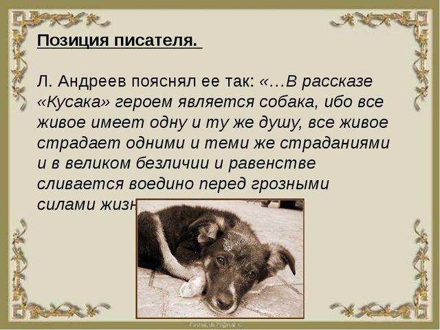 Позиция писателя. Л. Андреев пояснял ее так: «…В рассказе «Кусака» героем яв...