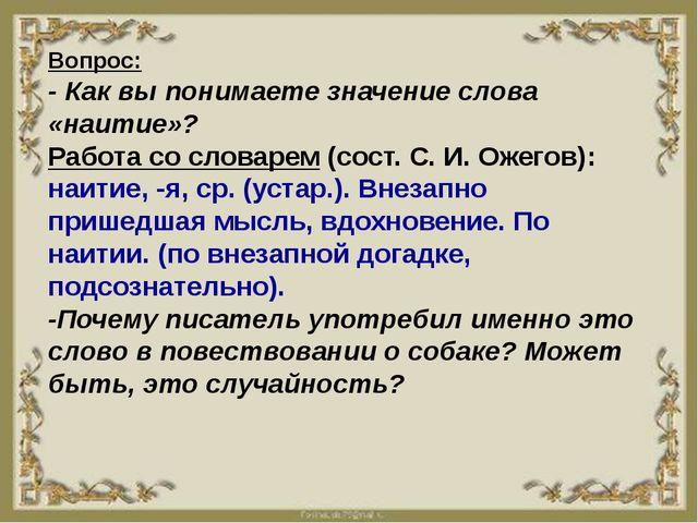 Вопрос: - Как вы понимаете значение слова «наитие»? Работа со словарем (сост...