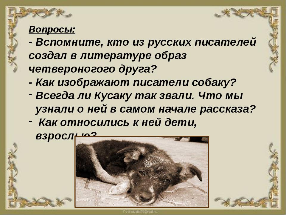 Вопросы: - Вспомните, кто из русских писателей создал в литературе образ чет...