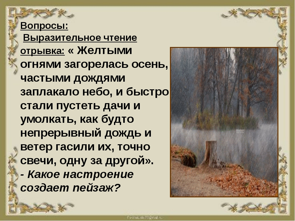 Вопросы: Выразительное чтение отрывка: « Желтыми огнями загорелась осень, ча...