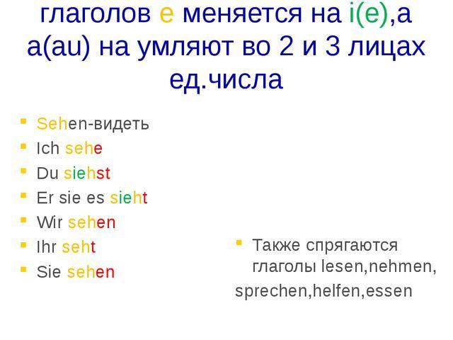 В корне слова в некоторых глаголов е меняется на i(e),а а(au) на умляют во 2...