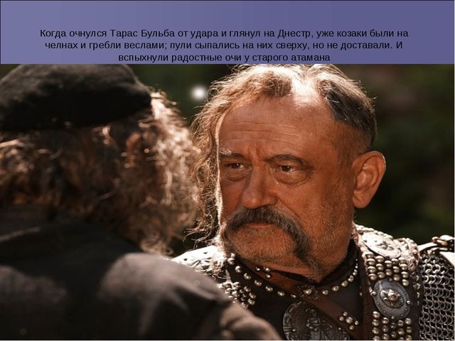Когда очнулся Тарас Бульба от удара и глянул на Днестр, уже козаки были на че...