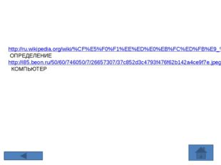 Интернет-ресурсы: http://ru.wikipedia.org/wiki/%CF%E5%F0%F1%EE%ED%E0%EB%FC%ED