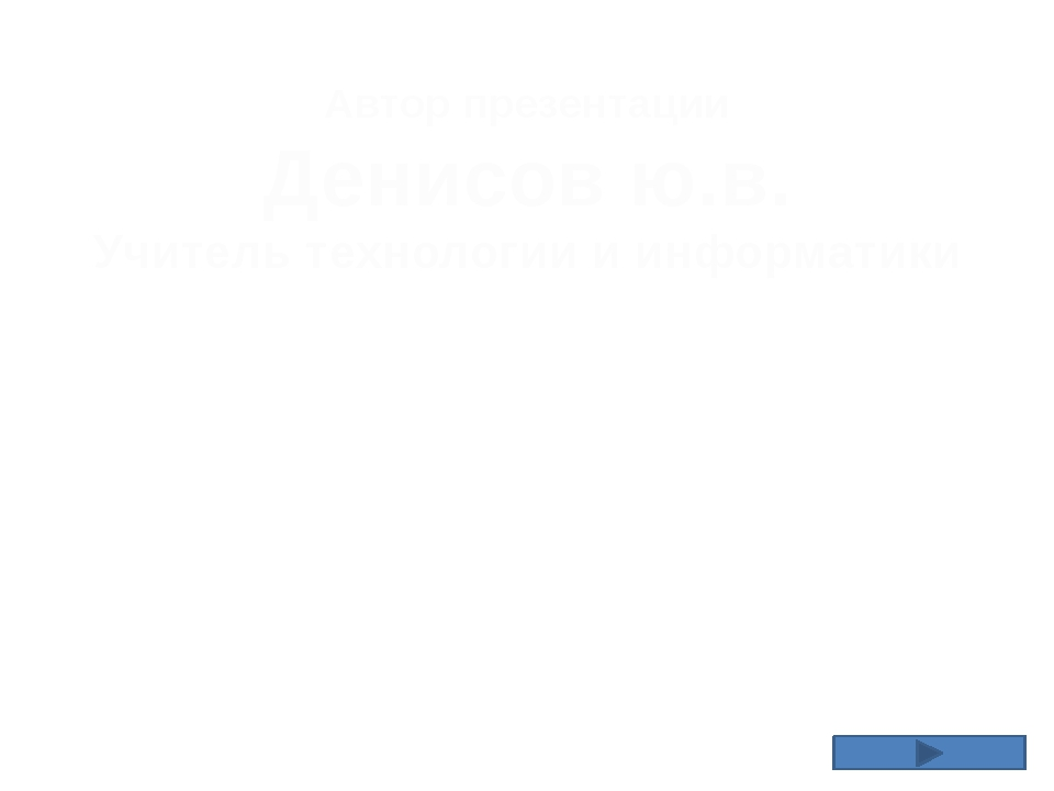 Автор презентации Денисов ю.в. Учитель технологии и информатики Кроссворд по...